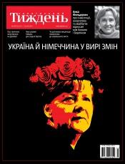 Український Тиждень №38 09/2021
