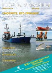 Порты Украины, Плюс №6 08/2017