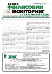 Фінансовий моніторинг №5 05/2016