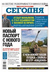 Сегодня. Киевский выпуск №257 12/2014