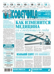 Советчица.Интересная газета полезных советов №45 11/2018