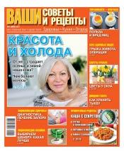 Ваши советы и рецепты. Здоровье. Кухня. Огород №41 11/2017