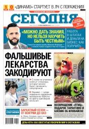 Сегодня. Киевский выпуск №144 08/2019