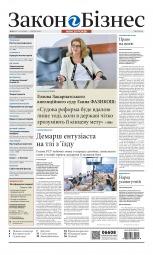 Закон і Бізнес (українською мовою) №25 07/2019