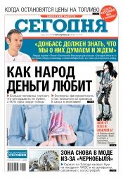 Сегодня. Киевский выпуск №101 06/2019