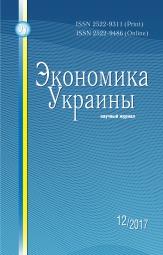 Экономика Украины №12 12/2017