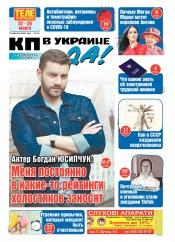КП в Украине (четверг) №11 03/2021