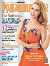 Good Housekeeping Домашний очаг. Украинское издание №10 10/2014