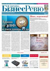 Україна Бізнес Ревю №9-10 03/2016