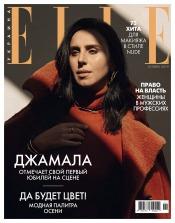 ELLE Украина №11 10/2019