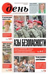 День. На русском языке №144 08/2017