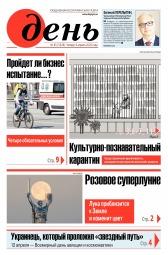 День. На русском языке №65 04/2020