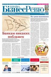 Україна Бізнес Ревю №35-36 09/2016