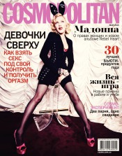 Cosmopolitan в Украине №5 05/2015