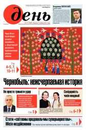 День. На русском языке №75 04/2021
