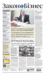 Закон і Бізнес (українською мовою) №22 06/2020