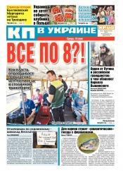 Комсомольская правда №67 05/2018