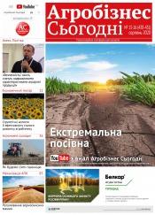 """газета """" Агробізнес Сьогодні"""" №15-16 08/2020"""