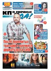 Комсомольская правда (четверг) №131 08/2019