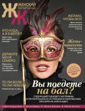 «Женский» Журнал для тех, кто хочет жить счастливо» №12 12/2015
