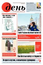 День. На русском языке №56 03/2021