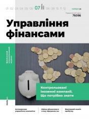 Управління фінансами №7 07/2020