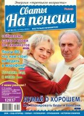 Сваты на пенсии №10 10/2018