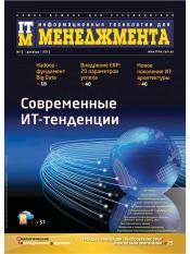 ИТМ. Информационные технологии для менеджмента №12 12/2013