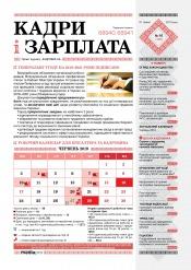 Кадри і зарплата №10 06/2019