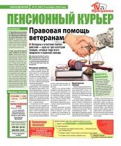 Пенсионный курьер  №41 10/2020
