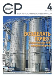 Commercial Property №4 05/2017