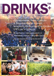 Drinks plus №3 05/2017