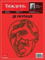 Український Тиждень №10 03/2017