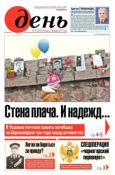 День. На русском языке №30 02/2017