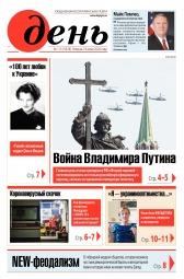 День. На русском языке №115 06/2020