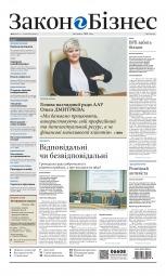 Закон і Бізнес (українською мовою) №5 02/2018