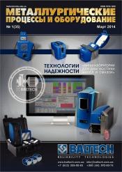 Металлургические процессы и оборудование №1 03/2014