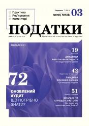 Податки. Практика, роз'яснення, коментарі №3 03/2018
