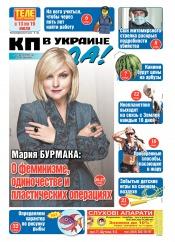 Комсомольская правда (четверг) №95-98 07/2020
