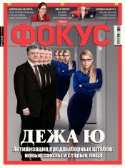 Еженедельник Фокус №14 04/2018