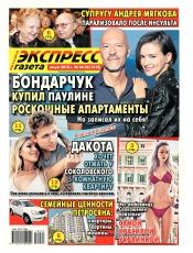 Экспресс-газета №34-35 08/2018
