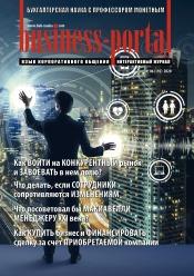 Бухгалтерская наука №6 06/2020