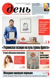 День. На русском языке №224 11/2020