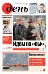 День. На русском языке №64 04/2019