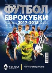 Футбол Еврокубки № 10/2017