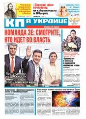 Комсомольская правда №61 04/2019