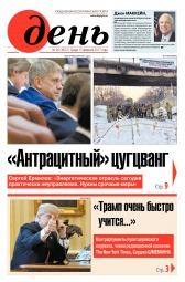 День. На русском языке №26 02/2017