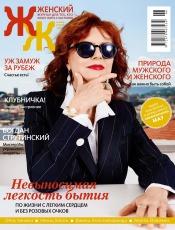 """""""Женский"""" Журнал для тех, кто хочет жить счастливо» №6-7 06/2017"""
