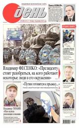 День. На русском языке №228 12/2013