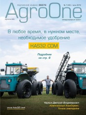 AgroONE №7 07/2018